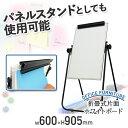 折畳式ホワイトボード W600×H905mm 片面無地 A型...