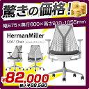 【送料無料】セイルチェア ライトグレーフレーム【ハーマンミラー】Herman Miller【Sayl Chair】AS1YA23AAN【オフィスチェアー】ノアール【ライトグレーフレーム】いす【椅子】オフィス【イス】チェア【激安】セイルチェアー