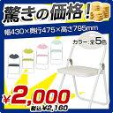 【送料無料SALE】折りたたみ椅子 ホワイトフレーム【パイプイス】パイプ椅子【折りたたみイス】簡易【