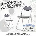 折りたたみ椅子 ベーシックタイプ パイプ椅子 折り畳み椅子 パイプいす 折り畳みイス