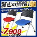 プロチームTW 平行スタッキングチェア 会議椅子 平行スタックチェア ミー...