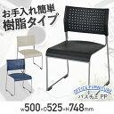 パスチェPP スタッキングチェア 会議椅子 スタックチ