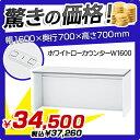【送料無料】ホワイトローカウンター[W1600]受付カウンター 受付業務 カウンター ハ