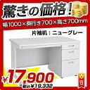 【送料無料SALE】片袖机[W1000] 【オフィスデスク】事務机【デスク】スチールデスク【オフィス家具】激安【大特価】事務用片袖机