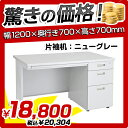 【送料無料SALE】片袖机[W1200] 【オフィスデスク】事務机【デスク】スチールデスク【オフィス家具】激安【大特価】事務用片袖机