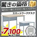 【送料無料】スマートワークデスク[W800] シンプル コンパクト 机 デスク デスク デザインデス