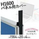 ローパーテーション H1600用エンドカバー オプションパーツ h1600 高さ160...