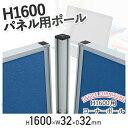 ローパーテーション H1600用コーナーポール オプションパーツ h1600 高さ1...