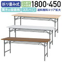 【法人宛限定】折りたたみテーブル W1800×D450 長机...