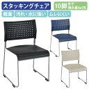 パスチェPP スタッキングチェア 会議椅子 スタックチェア ...