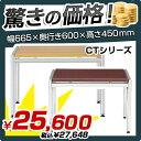送料無料 コーナーテーブル CTシリーズ W665×D600タイプ 応接 セット...