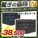 送料無料 プリーダ コーナーチェア W900タイプ(単品) 応接 セット ...