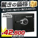 ★ダイヤル式 ビッグボルト耐火・耐水金庫(22.8L)耐火金...