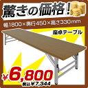折りたたみ座卓テーブル W1800×D450×H330mm ローテーブル 会議机 長机 会議用テーブ