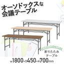 折りたたみテーブル W1800×D450 長机 会議テーブル...