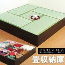 畳付き収納 畳ユニット ユニット畳 高床式ユニット畳 畳収納ボックス 簡易ベッド ベンチ ソファ 掘りこたつ 日本製 国産 ≪畳付き収納ラック・半畳用1台+一畳用4台≫