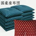 【日本製】刺子(さしこ)風/麻の葉柄座布団 5枚組