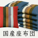 しまがら座布団 座布団 銘仙判 国産 日本製 昔ながらの綿座布団 綿 わた 55cn×59cm 1kg ≪縞柄座布団 10枚組≫