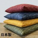 綿つむぎ座布団 銘仙判 55cn×59cm 国産 日本製 昔ながらの綿座布団1kg ≪同色4枚組≫
