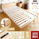 すのこベッド ベッド シングル 収納付きベッド 収納ベッド ヘッドボード コンセント付き USBポート付き 高さ調整 高さ調節 宮棚 宮付き ベッドフレーム シングルベッド 木製ベッド 脚付きベッド おしゃれ 北欧