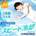 【送料無料】【冷却ジェルマットSPEED COOLER 90...