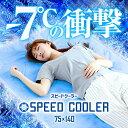 【送料無料】【冷却ジェルマットSPEED COOLER 75×140】 ひんやりシート・クールパッド・ひんやりパッド ・クールジェルパッド・冷却マット 塩 クールマット 冷感 敷きパッド ダブル シングル ひんやりマット