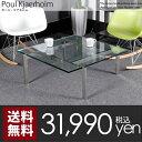 【送料無料】 テーブル ガラス 【Poul Kjaerholm TABLE】 ポール・ケアホルムテーブル ガラステーブル ローテーブル デザイナーズ テーブル 新生活