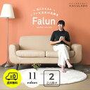 ソファー 【送料無料】 2人掛けソファー Falun 2P ...