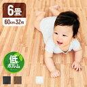 RoomClip商品情報 - ジョイントマット 木目調 大判 60cm 32枚セット 6畳 赤ちゃん ベビー フロアマット ジョイント 防音 断熱