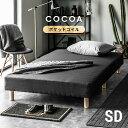 ベッド 脚付きマットレスベッド bed cocoa ポケットコイル仕様ベッド セミダブルベッ