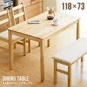 ダイニングテーブル 4人掛け テーブル 木製テーブル 食卓テ...