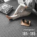 RoomClip商品情報 - ラグマット ヘリンボーン ラグ 185×185cm 長方形 キルト おしゃれ 北欧 ヴィンテージ 西海岸 ブルックリン レトロ 厚手 洗える オールシーズン 滑り止め付き ホットカーペット対応 床暖房対応