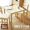 ダイニングテーブルセット 2人用 3点セット 2人掛け ダイニングテーブルセット ダイニングテーブル ダイニングチェア 木製テーブル 木製チェア 2脚セット おしゃれ 北欧 カフェ風 モダン 無垢材