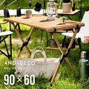 ショッピングローテーブル アウトドアテーブル 90cm×60cm 高さ71cm アウトドア テーブル AND・DECO アンドデコ