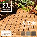 ウッドパネル ウッドタイル 27枚セット 送料無料 人工木 天然木粉 樹脂 ウッドデッキ