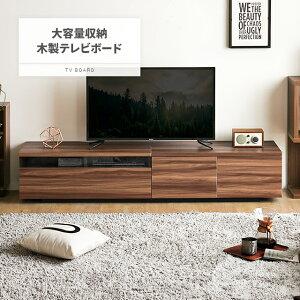 テレビ台 テレビボード tv台 tvボード ローボード 180