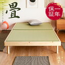 畳ベッド たたみベッド シングル セミダブル ダブル 脚付きベッド シングルベッド セ
