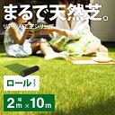 芝生マット リアル ガーデニング ガーデン 人工芝 ロール ロールタイプ 2m×10m ベラン