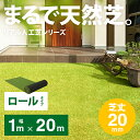 芝生マット リアル ガーデニング ガーデン 人工芝 ロール ロールタイプ 1m×20m 芝丈20