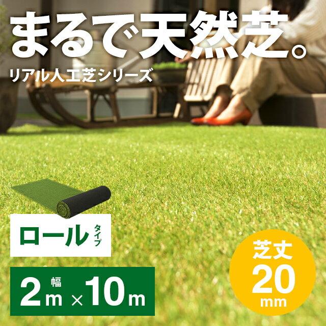 芝生マットリアルガーデニングガーデン人工芝ロールロールタイプ2m×10m芝丈20mmベランダテラスバ