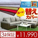 AQUA専用 ソファー替えカバー カバー l字 3人掛け レイアウト自由自在のAQUAソファー替えカバー 極上の座り心地&高耐久性&デザイン ソファー替えカバー