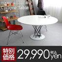 テーブル デザイナーズ サイクロンテーブル イサム・ノグチ モダン 北欧