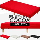 �٥å� bed ������̵���۲�̲�٥å� ���դ��ޥåȥ쥹�٥åɵ��դ��ޥåȥ쥹 cocoa �ܥ�ͥ륳������� ���֥�٥å� ���֥�٥å� �Ĥ��ޥåȥ쥹 ���եޥåȥ쥹 �ޥåȥ쥹�٥å� ���ե٥å� ���եޥå� ���դ��ޥåȡ������� ���?�ޥå�
