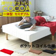 ベッド 脚付きマットレスベッド bed cocoa ポケットコイル仕様ベッド セミダブルベッド 足つきマットレス 脚付マットレス マットレスベッド 脚付ベッド 脚付マット 脚付きマット セミダブルベッド 新生活 ごろ寝マット