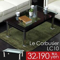 不朽の名作!この価格でこの高品質!LC10コルビジェガラス強化テーブル大ロータイプデザイナーズテーブルモダンテイストモダンリビング北欧テイストナチュラルテイストシンプルテイストデザイナーズシンプル