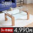 テーブル ガラステーブル Cardiff センターテーブル リビングテーブル ローテーブル デザイナーズ モダン モダンリビング 北欧 ナチュラル シンプル