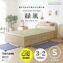 【送料無料】畳ベッド たたみベッド 送料無料 シングル 収納 ベッド ベッドフレーム ベッド