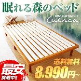【送料無料】 すのこベッド ベッド bed ヘッドレスすのこベッド Cuenca シングル&セミダブル&ダブル 木製 ワンルームすのこベッド シンプル スノコ すのこ シングルベッド セミダブルベッド ダブルベッド