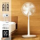 扇風機 おしゃれ dc リモコン レトロ 送料無料 dcモーター リビング リビングファン リビング扇 リビング扇風機 ハイポジション リモコン付き 首振り 強力 微風 静か 静音 節電