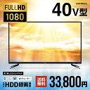 テレビ 40型 40インチ フルハイビジョン TV 液晶テレビ フルハイビジョンテレビ 高画質 3波 地デジ BS CS 地上デジタル 地上波デジタル 録画機能付き 外付けHDD録画機能
